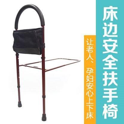 Picture of 床边扶手起床助力器