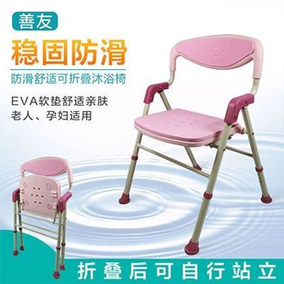Picture of 铝合金折叠洗澡椅