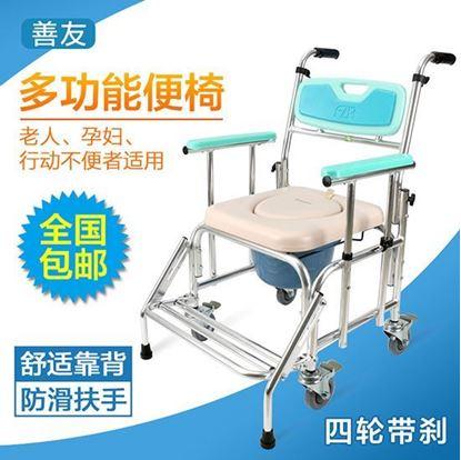 Picture of 富士康多功能铝合金带轮坐便椅