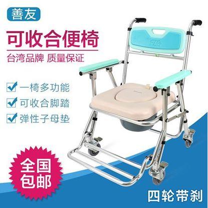 Picture of 富士康正品带轮坐便椅