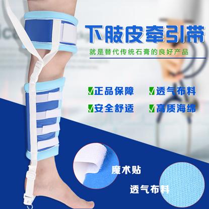 Picture of 下肢牵引带固定带小腿骨折家用关节牵引约束器 关节脱臼脱位固定