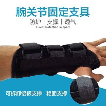 Picture of 腕关节固定带