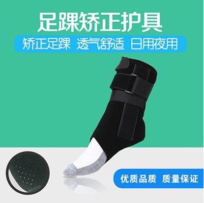 Picture of 脚腕矫正器