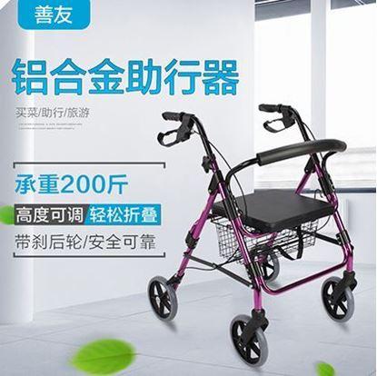 Picture of 老年购物车可坐折叠