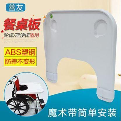 Picture of 轮椅通用型餐桌板